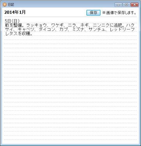 前年、前々年の日記を見ることができる