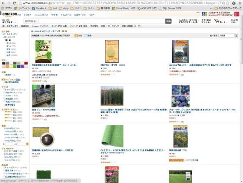 Amazon 通信販売サイト