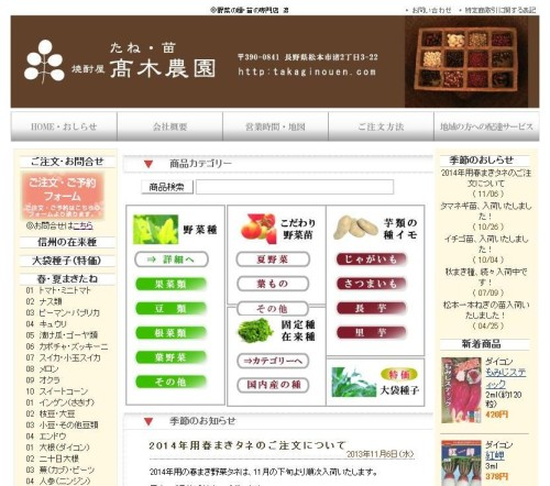 高木農園 種・苗通信販売サイト