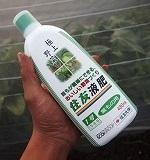 葉もの専用液肥