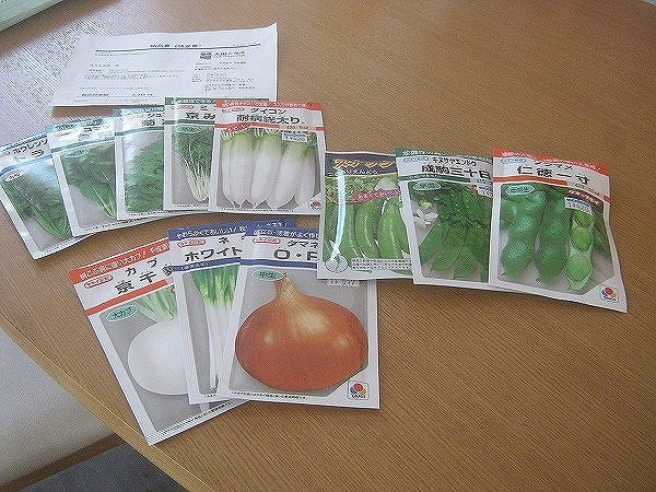 ネットの通販で購入した野菜の種