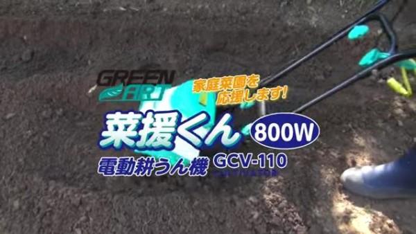 GCV-110