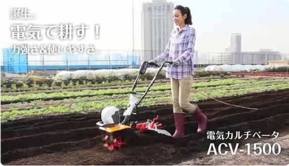 ACV1500