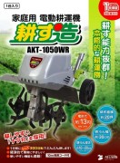 AKT-1050WR